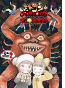 ミトコンペレストロイカ 2巻(バンチコミックス)