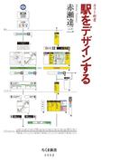 駅をデザインする(ちくま新書)