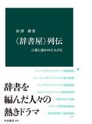 〈辞書屋〉列伝 言葉に憑かれた人びと(中公新書)