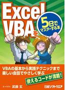 【期間限定価格】ExcelVBAを5日でマスターする本(日経BP Next ICT選書)