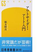 アウトサイダー・アート入門 (幻冬舎新書)(幻冬舎新書)