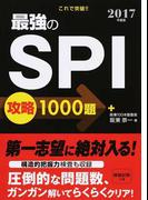 最強のSPI攻略1000題 これで突破!! 2017年度版