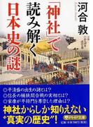 「神社」で読み解く日本史の謎 (PHP文庫)(PHP文庫)