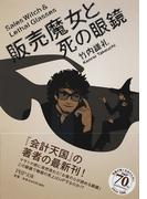 販売魔女と死の眼鏡 (PHP文庫)(PHP文庫)