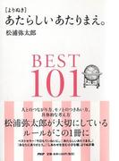 〈よりぬき〉あたらしいあたりまえ。 BEST101