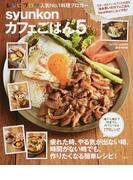 syunkonカフェごはん 5 (e‐MOOK)(e‐MOOK)