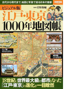 江戸・東京1000年地図帳 ビジュアル版 古代から現代まで、地図と写真で巡る日本の首都 (別冊宝島)(別冊宝島)
