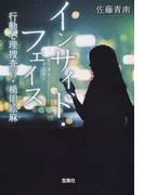 インサイド・フェイス (宝島社文庫 このミス大賞 行動心理捜査官・楯岡絵麻)(宝島社文庫)