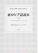 新ロシア語読本 古典文学からレシピまで