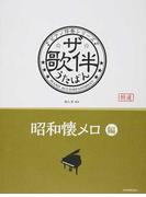 ザ・歌伴 特選 昭和懐メロ編 (ピアノ伴奏シリーズ)