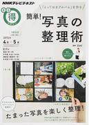 簡単!写真の整理術 「とっておきアルバム」を作る (NHKテレビテキスト NHKまる得マガジン)(NHKテレビテキスト)