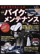 自分でやりたい人の最新バイク・メンテナンス 2015