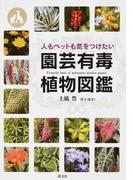 人もペットも気をつけたい園芸有毒植物図鑑