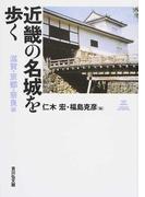 近畿の名城を歩く 滋賀・京都・奈良編