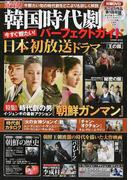 最新!韓国時代劇パーフェクトガイド 今観たい旬の時代劇をどこよりも詳しく解説 (COSMIC MOOK)(COSMIC MOOK)