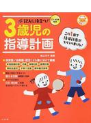 記入に役立つ!3歳児の指導計画 この1冊で指導計画がスラスラ書ける!