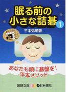 眠る前の小さな詰碁 1 (囲碁文庫)