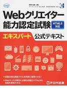 Webクリエイター能力認定試験HTML5対応エキスパート公式テキスト サーティファイWeb利用・技術認定委員会公認