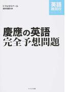 慶應の英語完全予想問題 (英語難関校シリーズ)