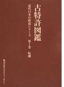 古特許図鑑 近代日本の鉄道シリーズ 第1巻 転轍