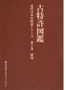 古特許図鑑 近代日本の鉄道シリーズ 第2巻 踏切