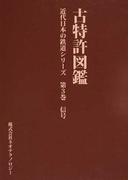 古特許図鑑 近代日本の鉄道シリーズ 第3巻 信号