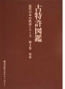 古特許図鑑 近代日本の鉄道シリーズ 第4巻 客車