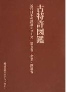 古特許図鑑 近代日本の鉄道シリーズ 第6巻 企業・鉄道省