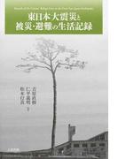 東日本大震災と被災・避難の生活記録