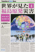 世界が見た福島原発災害 4 アウト・オブ・コントロール
