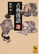 古典落語 選 (講談社学術文庫)(講談社学術文庫)