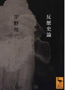 反歴史論 (講談社学術文庫)(講談社学術文庫)