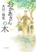 おかあさんの木 (ポプラ文庫)(ポプラ文庫)