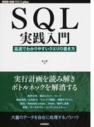 SQL実践入門 高速でわかりやすいクエリの書き方 (WEB+DB PRESS plusシリーズ)