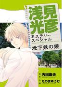 浅見光彦ミステリースペシャル 地下鉄の鏡(MBコミックス)