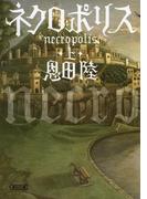 ネクロポリス 上(朝日新聞出版)