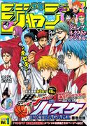 ジャンプNEXT!! デジタル 2015 vol.1
