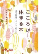 こころが休まる本(だいわ文庫)