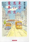 東京 思い出 電車旅
