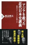アジアを救った近代日本史講義(PHP新書)