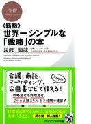 <新版>世界一シンプルな「戦略」の本(PHPビジネス新書)