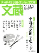文蔵 2015.3