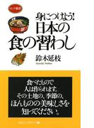 身につけよう!日本の食の習わし(KKロングセラーズ)(KKロングセラーズ)