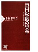 吉田松陰の実学(PHP新書)