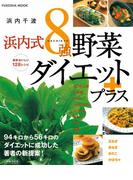 決定版!浜内式8強野菜ダイエットプラス(扶桑社MOOK)