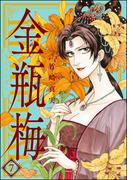 まんがグリム童話 金瓶梅 7