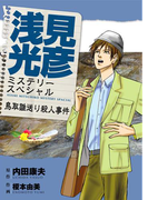 浅見光彦ミステリースペシャル 鳥取雛送り殺人事件(MBコミックス)