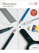 Illustrator 10年使える逆引き手帖【CS6/CS5/CS4/CS3 対応】【Mac OS X & Windows 対応】