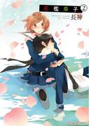 花檻草子(2)(シルフコミックス)