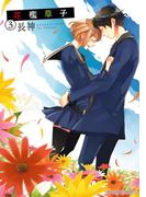 花檻草子(3)(シルフコミックス)